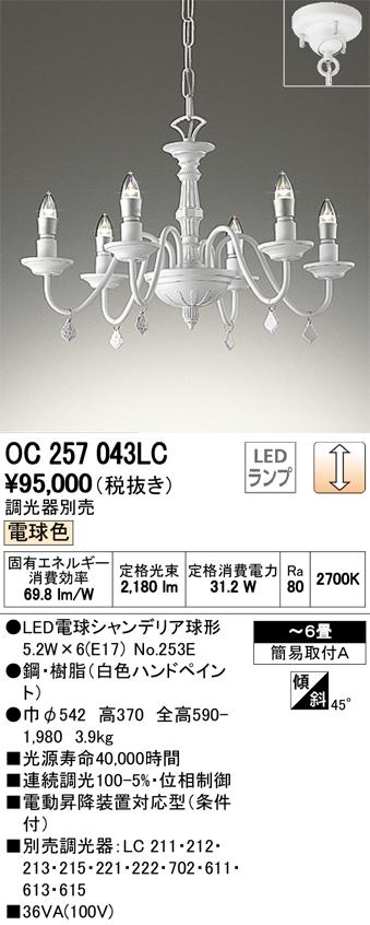 オーデリック 照明器具LEDシャンデリア電球色 白熱灯40W×6灯相当OC257043LC