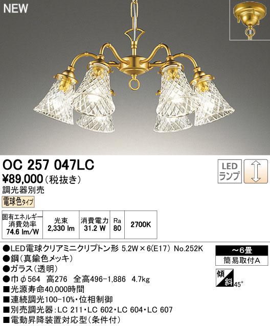 オーデリック 照明器具LEDシャンデリア 電球色OC257047LC【~6畳】