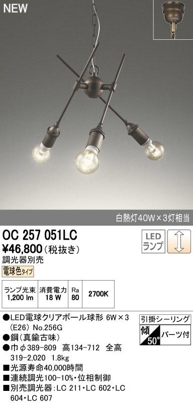 オーデリック 照明器具LEDシャンデリア電球色 白熱灯40W×3灯相当OC257051LC