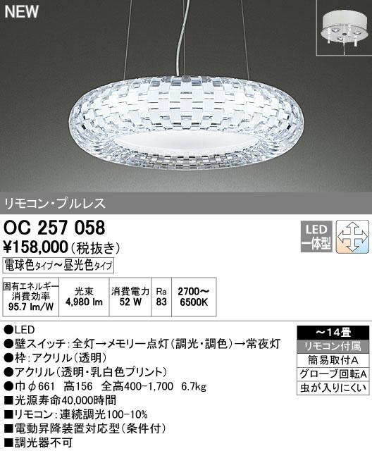 OC257058LEDシャンデリア 14畳用調光・調色タイプオーデリック 照明器具 居間・リビング向け おしゃれ 【~14畳】
