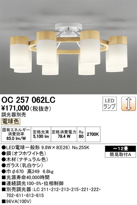 オーデリック 照明器具LEDシャンデリア 電球色 連続調光OC257062LC【~12畳】
