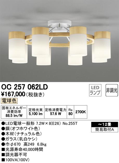 オーデリック 照明器具LEDシャンデリア 電球色OC257062LD【~12畳】