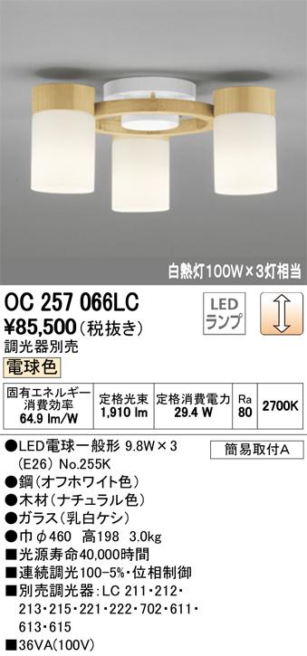 オーデリック 照明器具LEDシャンデリア 電球色連続調光 白熱灯100W×3灯相当OC257066LC