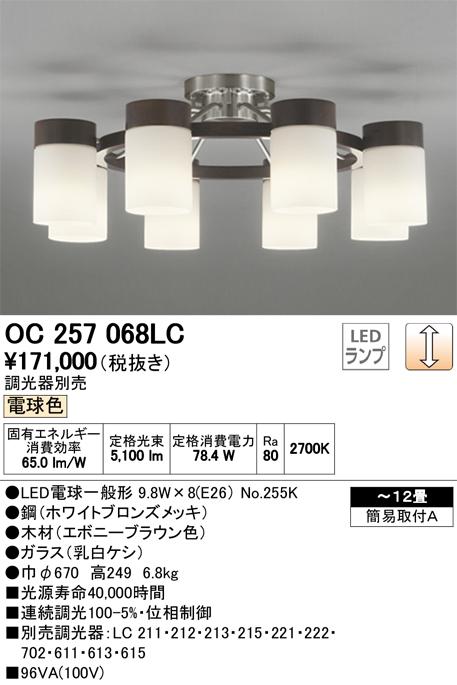 オーデリック 照明器具LEDシャンデリア 電球色 連続調光OC257068LC【~12畳】