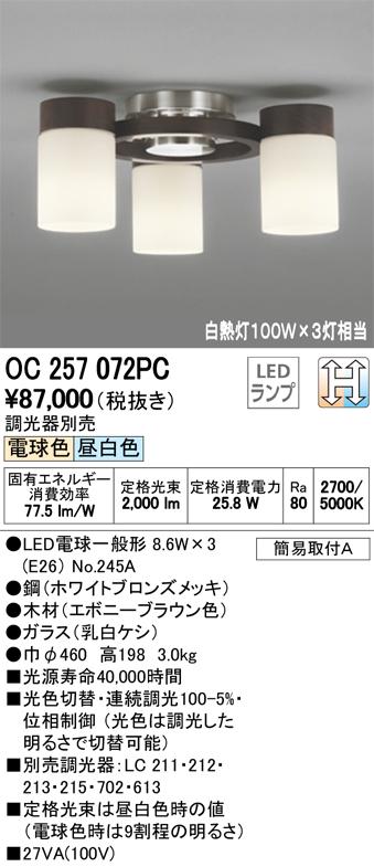 オーデリック 照明器具LEDシャンデリア 光色切替タイプ連続調光 白熱灯100W×3灯相当OC257072PC