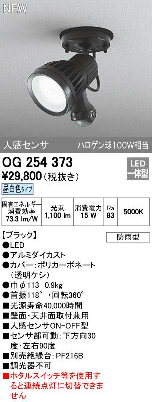 オーデリック 照明器具エクステリア LEDスポットライト 人感センサ付昼白色 ハロゲン球100W相当OG254373