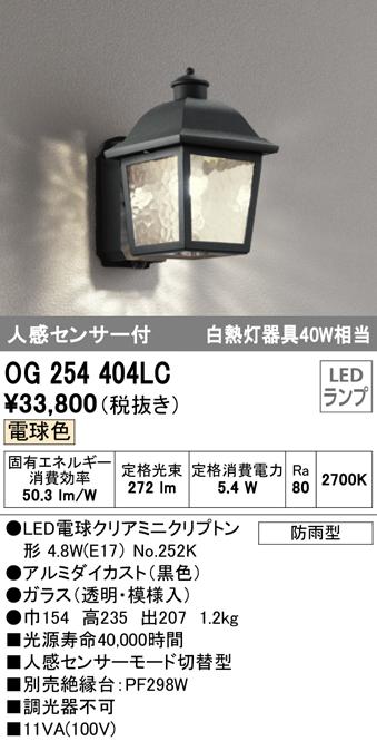 OG254404LCエクステリア LEDポーチライト防雨型 人感センサ付 電球色 白熱灯40W相当オーデリック 照明器具 玄関 屋外用
