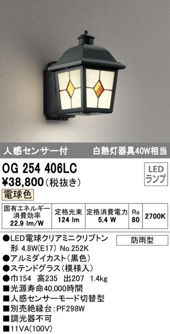 OG254406LCエクステリア LEDポーチライト防雨型 人感センサ付 電球色 白熱灯40W相当オーデリック 照明器具 玄関 屋外用