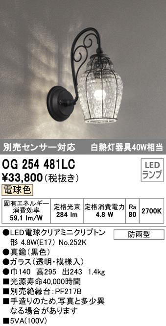 OG254481LCエクステリア LEDポーチライト防雨型 別売センサ対応 電球色 白熱灯40W相当オーデリック 照明器具 玄関・庭 屋外用