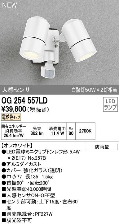 ★オーデリック 照明器具エクステリア LEDスポットライト 人感センサ付電球色 白熱灯50W×2灯相当OG254557LD