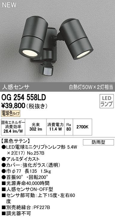 ★オーデリック 照明器具エクステリア LEDスポットライト 人感センサ付電球色 白熱灯50W×2灯相当OG254558LD