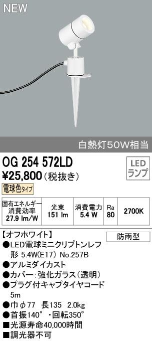 OG254572LDエクステリア LEDスポットライト電球色 防雨型 白熱灯50W相当オーデリック 照明器具 アウトドアライト