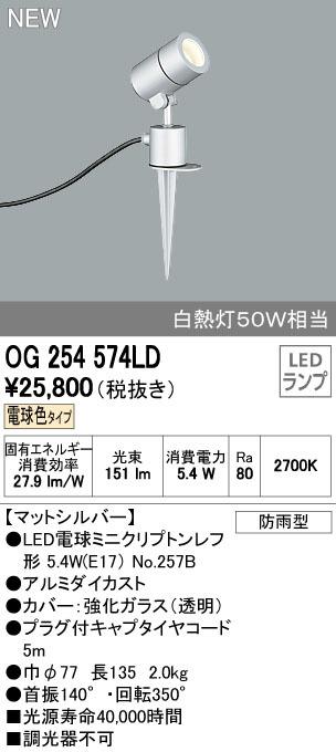 OG254574LDエクステリア LEDスポットライト電球色 防雨型 白熱灯50W相当オーデリック 照明器具 アウトドアライト