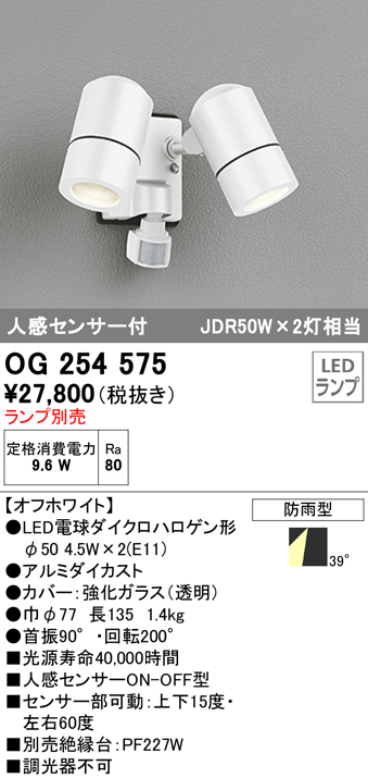 OG254575エクステリア LEDスポットライトLED電球ダイクロハロゲン形対応 防雨型 人感センサ付オーデリック 照明器具 アウトドアライト