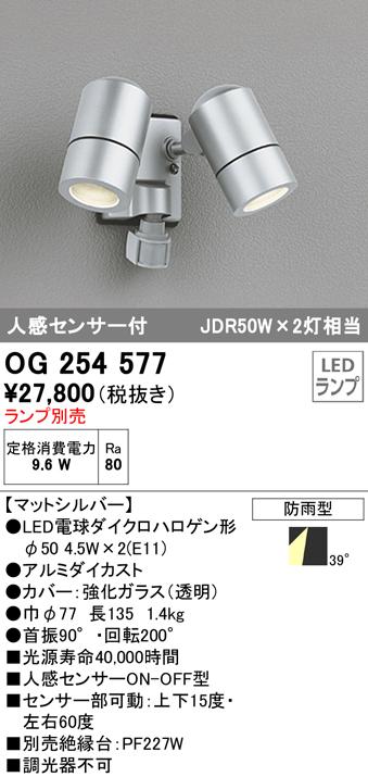 OG254577エクステリア LEDスポットライトLED電球ダイクロハロゲン形対応 防雨型 人感センサ付オーデリック 照明器具 アウトドアライト