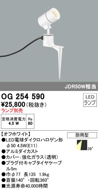 OG254590エクステリア LEDスポットライトLED電球ダイクロハロゲン形対応 防雨型オーデリック 照明器具 アウトドアライト