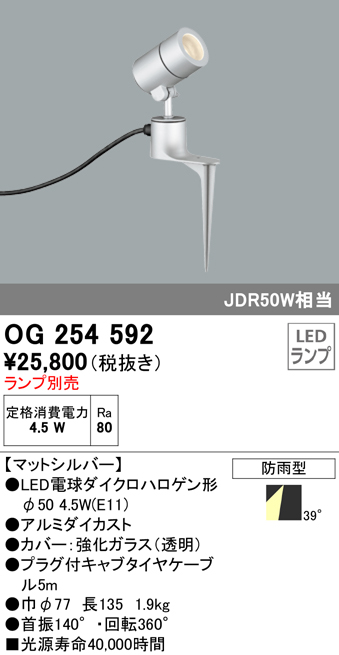 OG254592エクステリア LEDスポットライトLED電球ダイクロハロゲン形対応 防雨型オーデリック 照明器具 アウトドアライト