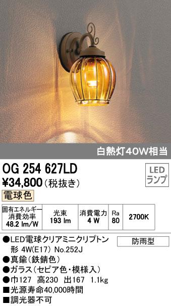 OG254627LDエクステリア LEDコンパクトブラケットライト防雨型 電球色 白熱灯40W相当オーデリック 照明器具 表札灯 門柱灯 屋外用