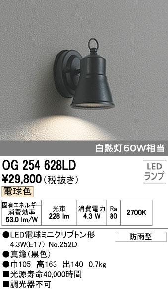 OG254628LDエクステリア LEDコンパクトブラケットライト防雨型 電球色 白熱灯60W相当オーデリック 照明器具 表札灯 門柱灯 屋外用