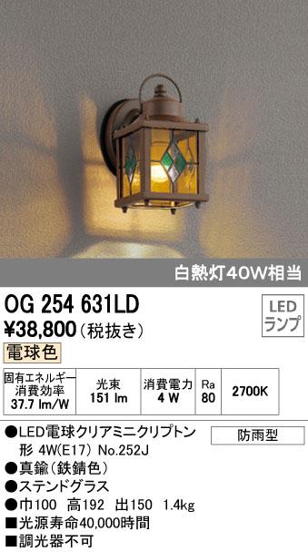 オーデリック 照明器具エクステリア 門柱向けLEDコンパクトブラケットライト電球色 白熱灯40W相当OG254631LD