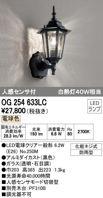 ★OG254633LCエクステリア LEDポーチライト防雨型 人感センサ付 電球色 白熱灯40W相当オーデリック 照明器具 玄関 屋外用