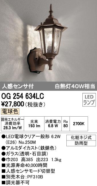 OG254634LCエクステリア LEDポーチライト防雨型 人感センサ付 電球色 白熱灯40W相当オーデリック 照明器具 玄関 屋外用