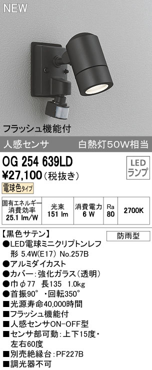 オーデリック 照明器具エクステリア LEDスポットライト 人感センサ付電球色 白熱灯50W相当 フラッシュ機能付OG254639LD