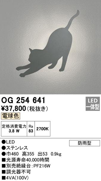 オーデリック 照明器具エクステリア LEDポーチライト 電球色DECO WALL LIGHT S ネコOG254641