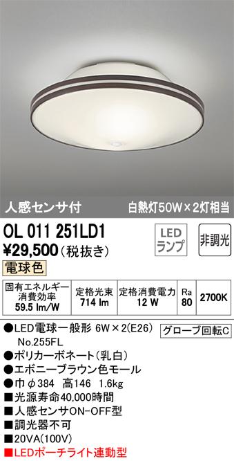 オーデリック 照明器具お・ま・かセンサ LED小型シーリングライト 内玄関用 ポーチライト連動型人感センサー付 電球色 白熱灯50W×2灯相当 非調光OL011251LD1