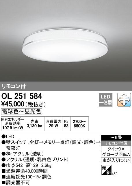 ★オーデリック 照明器具LEDシーリングライト CLEAR COMPOSITION調光・調色タイプ リモコン付OL251584【~6畳】