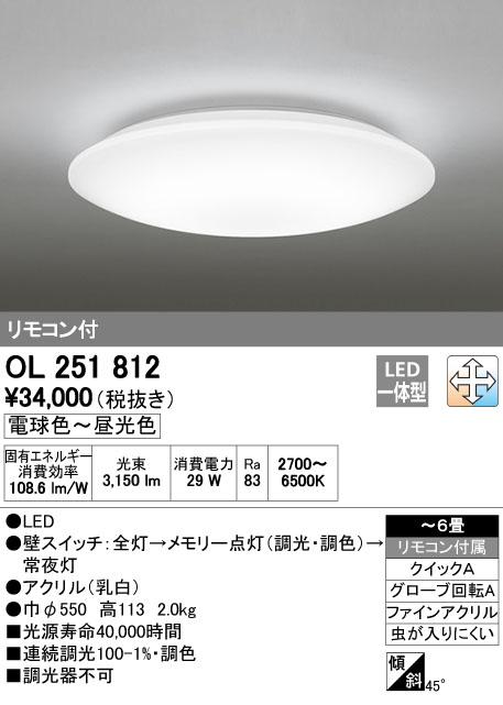 【8/25は店内全品ポイント3倍!】OL251812オーデリック 照明器具 LEDシーリングライト LED ECO BASIC 調光・調色タイプ リモコン付 OL251812 【~6畳】