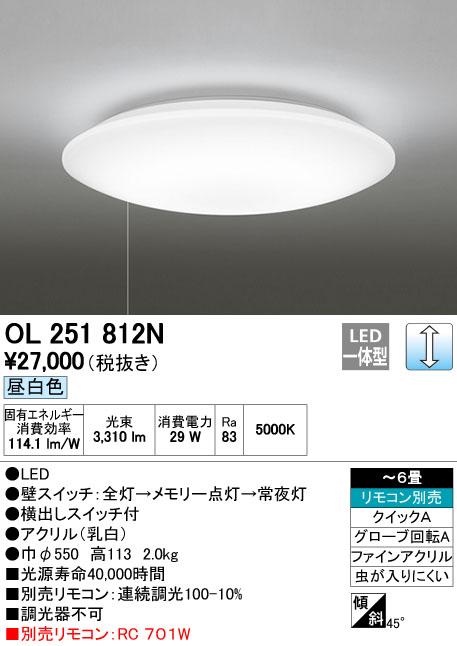 オーデリック 照明器具LEDシーリングライト LED ECO BASIC昼白色 調光 プルレス 引きひもスイッチ付OL251812N【~6畳】