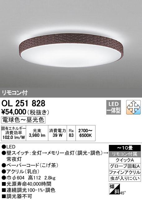 オーデリック 照明器具LEDシーリングライト 調光・調色タイプリモコン付OL251828【~10畳】
