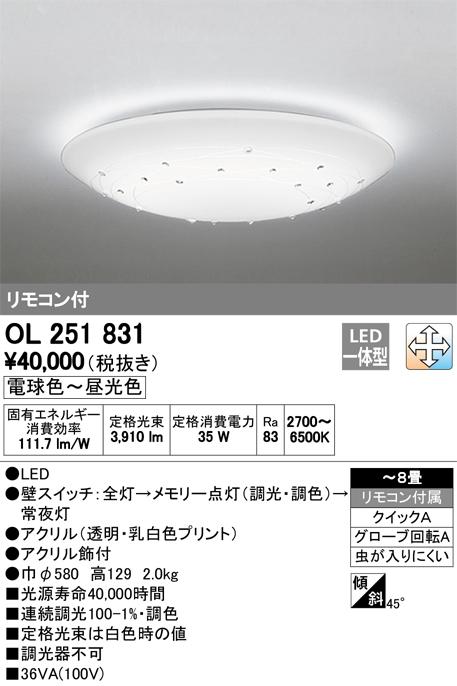 オーデリック 照明器具LEDシーリングライト 調光・調色タイプリモコン付OL251831【~8畳】