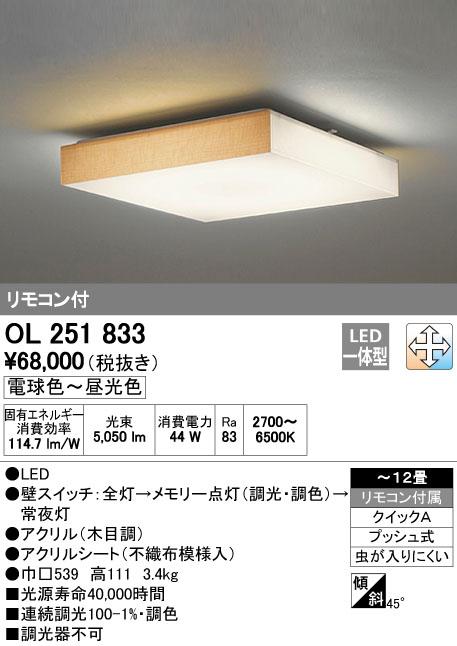 オーデリック 照明器具LED和風シーリングライト調光・調色タイプ リモコン付OL251833【~12畳】