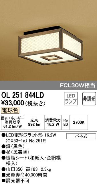 絶妙なデザイン オーデリック 非調光OL251844LD FCL30W相当 照明器具LED和風小型シーリングライト電球色 オーデリック FCL30W相当 非調光OL251844LD, e-ふとん屋さん:3b618b51 --- hortafacil.dominiotemporario.com