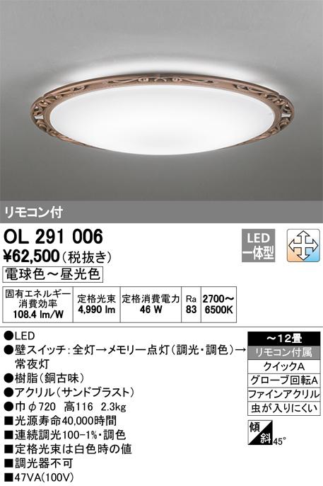 オーデリック 照明器具LEDシーリングライト 調光・調色タイプリモコン付OL291006【~12畳】