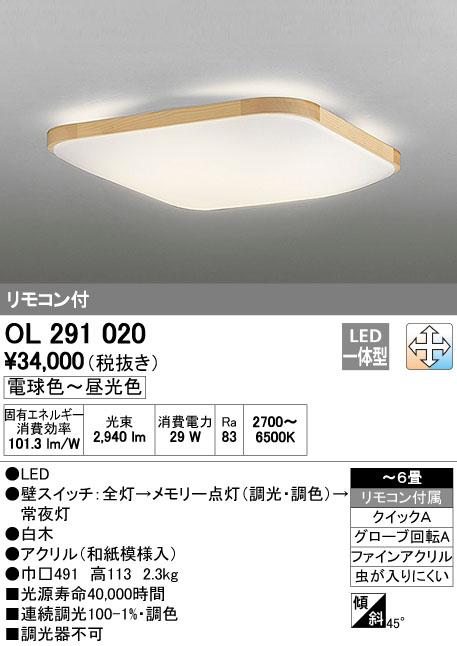 【8/25は店内全品ポイント3倍!】OL291020オーデリック 照明器具 LED和風シーリングライト 調光・調色タイプ リモコン付 OL291020 【~6畳】