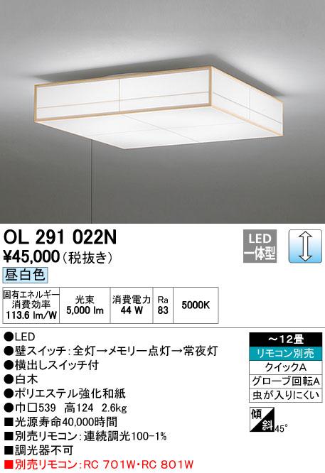 オーデリック 照明器具LED和風シーリングライト昼白色 調光 引きひもスイッチ付OL291022N【~12畳】