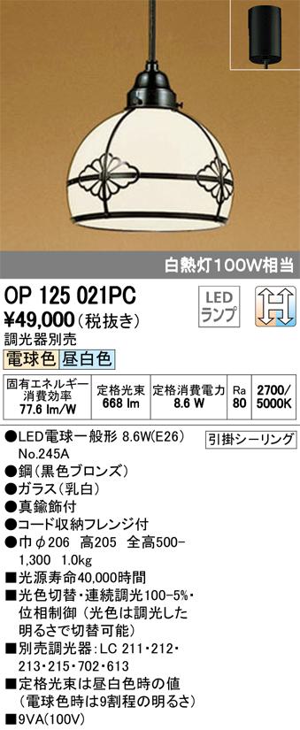 オーデリック 照明器具LED和風ペンダントライト 調光・調色白熱灯100W相当OP125021PC