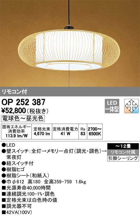 OP252387LED和風ペンダントライト 12畳用引きひもスイッチ付 LC-FREE 調光・調色オーデリック 照明器具 和室向け 天井照明 吊下げ インテリア照明 【~12畳】