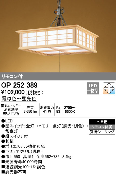 オーデリック 照明器具LED和風ペンダントライト調光・調色タイプ リモコン付 引きひもスイッチ付OP252389【~8畳】