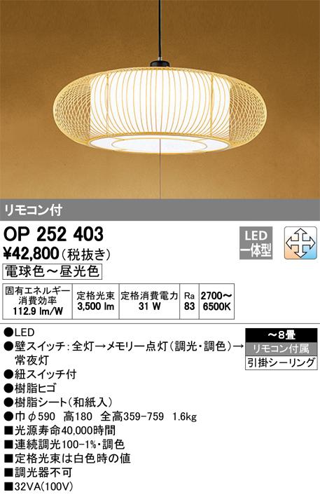 オーデリック 照明器具LED和風ペンダントライト調光・調色タイプ(プルレス) リモコン付 引きひもスイッチ付OP252403【~8畳】