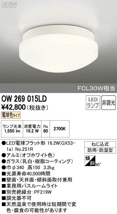 オーデリック 照明器具業務用LEDバスルームライト電球色 非調光 FCL30W相当OW269015LD