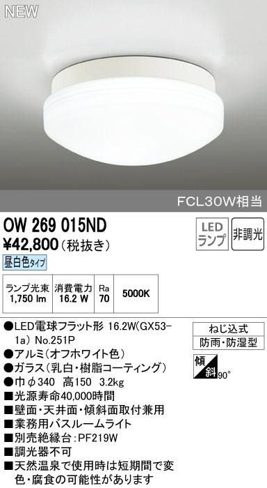 オーデリック 照明器具業務用LEDバスルームライト昼白色 非調光 FCL30W相当OW269015ND