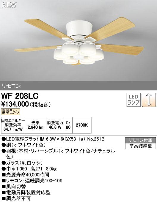 ★オーデリック 照明器具LEDシーリングファン AC MOTOR FAN 薄型 灯具一体型電球色 調光 リモコン付WF208LC【~8畳】
