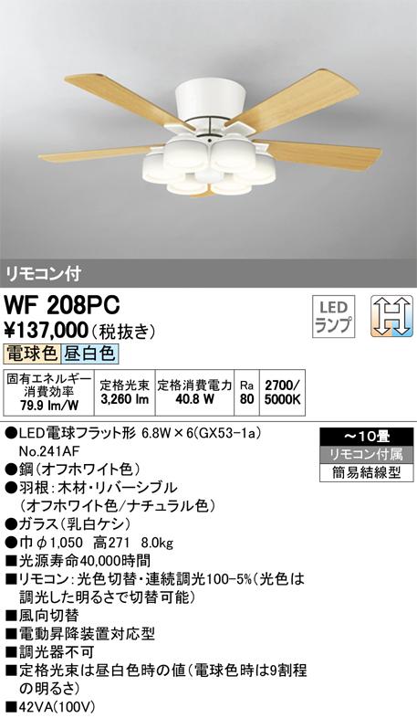 ★オーデリック 照明器具LEDシーリングファン AC MOTOR FAN 薄型 灯具一体型光色切替タイプ 調光 リモコン付WF208PC【~10畳】