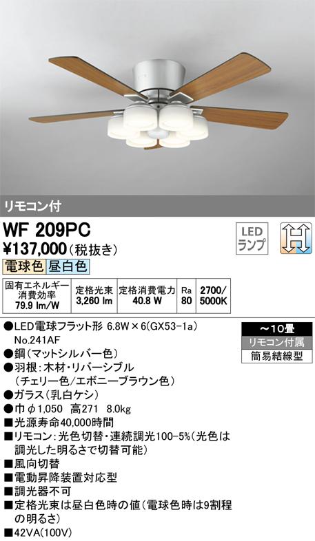 ★オーデリック 照明器具LEDシーリングファン AC MOTOR FAN 薄型 灯具一体型光色切替タイプ 調光 リモコン付WF209PC【~10畳】