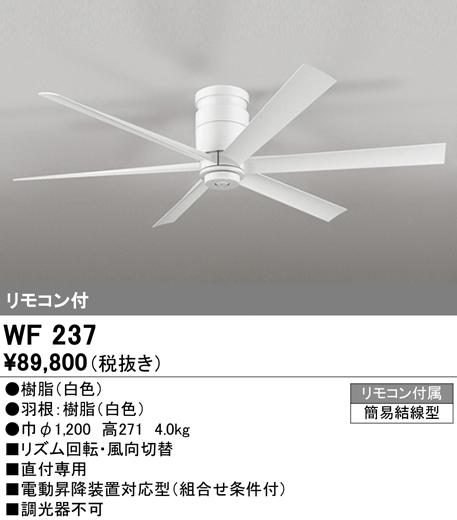 オーデリック 照明器具シーリングファン DC MOTOR FAN 6枚羽根器具本体(直付) リモコン付WF237