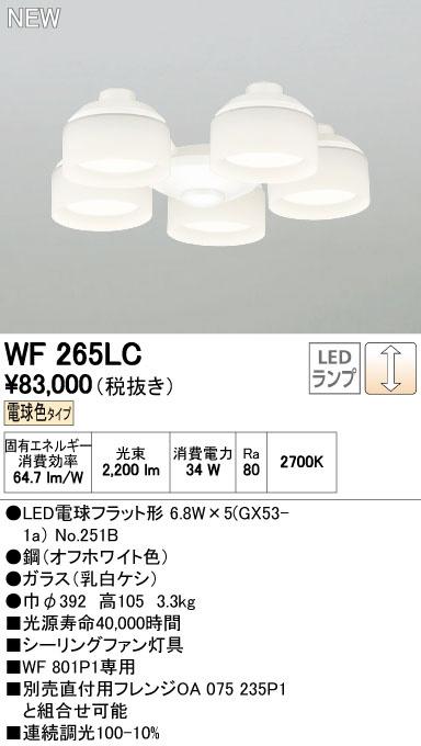 オーデリック 照明器具LEDシーリングファン用灯具 電球色乳白ケシガラス・5灯 調光WF265LC【~6畳】